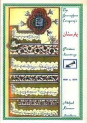 The Gramophone Company's Persian Recordings 1899-1934, Michael Kinnear