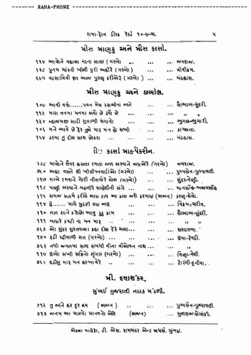 Rama-Phone Catalogue, September, 1907