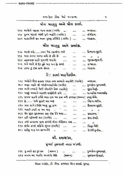 Rama-Phone Catalogue, September, 1907