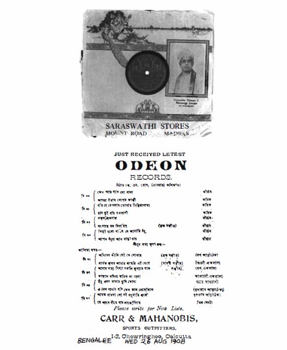 Odeon Records