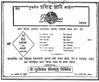 Broadcast Label, Advertisement of Artists, December 1934
